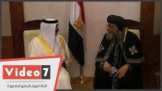 بالفيديو..البابا تواضروس يستقبل العاهل البحرينى بمقر الكاتدرائية المرقسية