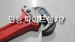 [제품소개]거리조절 필요없는 파이프렌치 Universa…