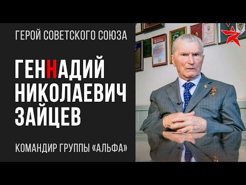 """Легенда спецназа: КОМАНДИР ГРУППЫ """"А"""""""