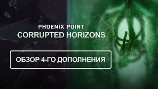Обзор Горизонтов скверныCorrupted Horizons 4-го DLC к Phoenix Point