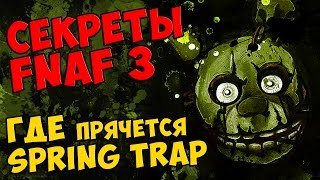 Five Nights At Freddy s 3 ГДЕ ПРЯЧЕТСЯ SPRING TRAP