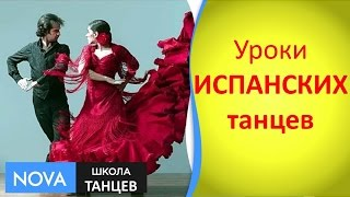 ✵ Уроки Испанских танцев | Как танцевать Испанские Танцы | Школа ТАНЦЕВ - #NOVA