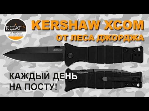 Тактический Kershaw XCOM - Каждый день на посту! | Обзор от Rezat.ru