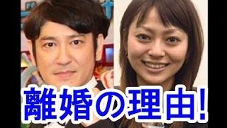 【衝撃】ココリコ田中直樹の驚愕の離婚理由!原因は奥さんの〇〇だった...