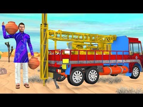 बोरवेल ट्रक Kahaniya - Borewell Drilling Truck हिंदी कहानियाँ - Bedtime Moral Stories Fairy Tales