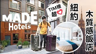 這次住的飯店網站... https://www.madehotels.com/ 訂閱3cTim哥頻道⬇   ...