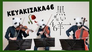 イオンカードのCMでも使われている、欅坂46の8枚目のシングル「黒い羊」...