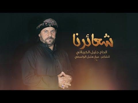 شعائرنا | الحاج جليل الكربلائي - محرم 1439هـ