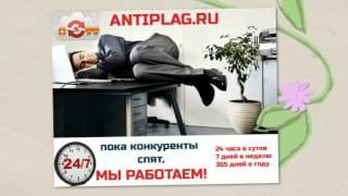 Антиплагиат текст для научных работ(http://antiplagiatu.ru Повысить оригинальность текста и получить уникальную работу (диплом или курсовую) стало очень..., 2014-11-07T07:15:43.000Z)