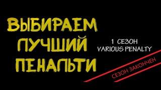 ВЫБИРАЕМ ЛУЧШИЙ ПЕНАЛЬТИ (1 СЕЗОН VP)
