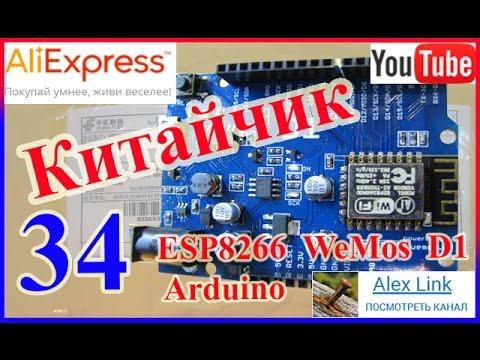 Китайчик 34. Новинка!!! Я ждал 3 месяца! Wi-Fi ESP8266 Arduino WeMoc D1 + Акция и Розыгрыш впереди