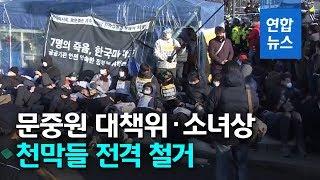 서울시 · 종로구, 불법 천막 전격 철거 / 연합뉴스 …