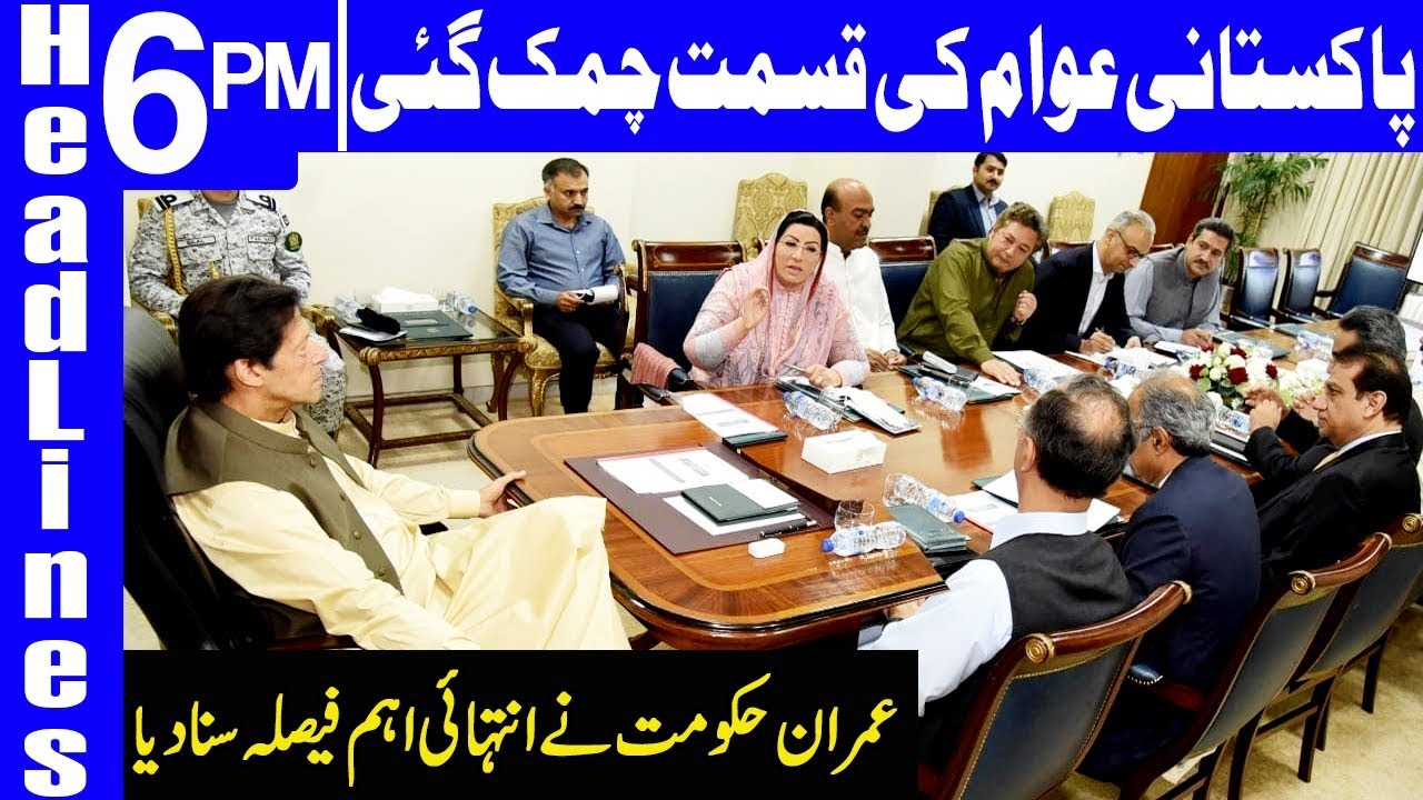 Another Good News for Pakistan and Nation | Headlines 6 PM | 9 June 2019 | Dunya News
