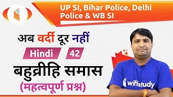 7:30 PM - UP, Bihar, Delhi & WB Police 2019   Hindi by Ganesh Sir   Bahuvrihi Samas