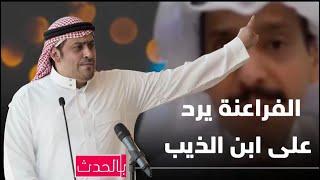 ناصر الفراعنة جلد فاخر لـ محمد ابن الذيب بعد تطاوله ع السعودية