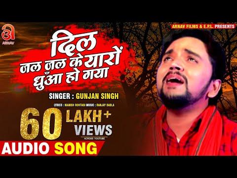 दिल जल जल के - Gunjan Singh - Dil Jal Jal Ke Yaro Dhuaa Ho Gya - Latest Lokgeet Songs 2016 New