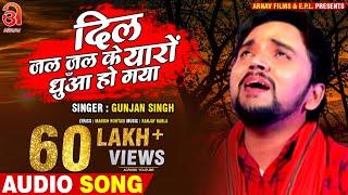 vuclip दिल जल जल के - Gunjan Singh - Dil Jal Jal Ke Yaro Dhuaa Ho Gya - Latest Lokgeet Songs 2016 New