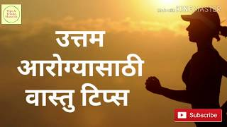 ... #वास्तुटिप्स #homeimprivement please like share and subscribe to our channel disclaim...