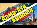 """Отдых """"Алма - Ата - Бишкек"""" (Казахстан - Киргизия)"""