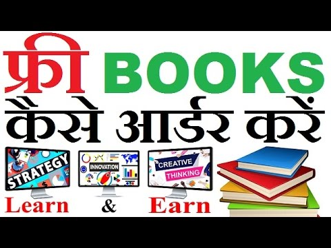 How To Get Free Books Online From Thesisscientist Hindi फ्री बुक्स कैसे आर्डर करें