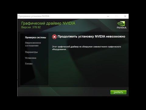 Продолжить установку NVIDIA невозможно