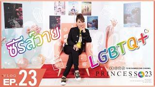 ซีรีส์วาย / LGBTQ l Princess Vlog Ep.23