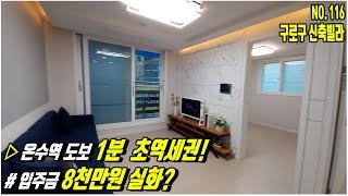구로구 신축빌라-온수역 도보 1분! 28평형 아늑한 3…