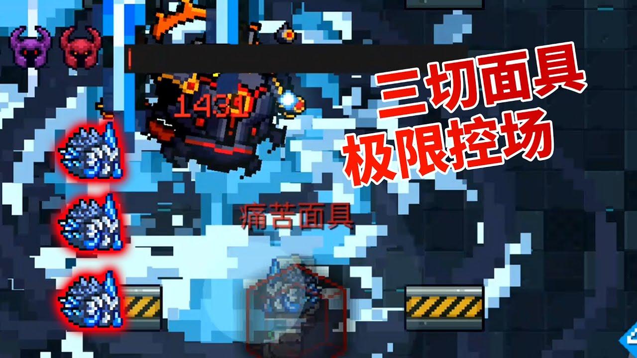 【元氣騎士·Soul Knight】影遁bug,让boss痛苦的面具,一控到死