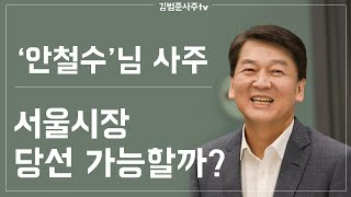 '안철수'님 사주. 서울시장 당선 가능할까 ?