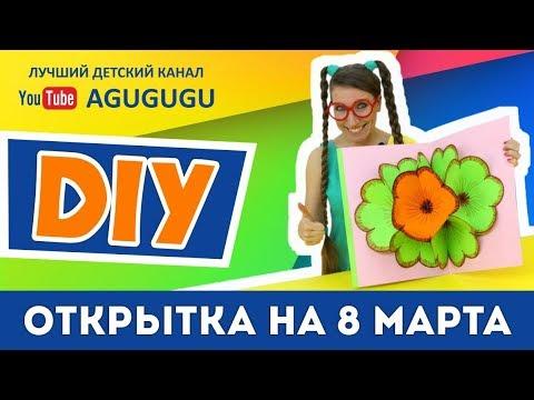 видео: Как сделать Зд открытку к 8 марта своими руками.diy.Советуем его посмотреть.