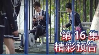 班长大人 16丨The Big Boss 16(主演:李凯馨,黄俊捷)【精彩预告片】