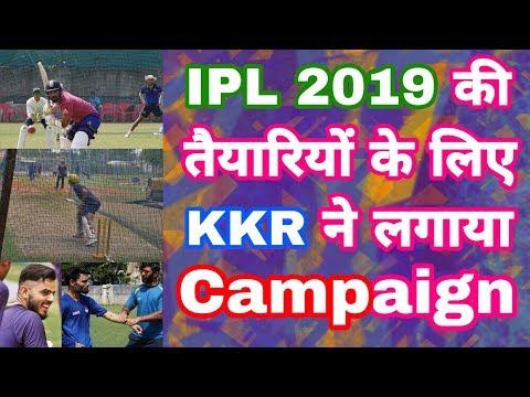 IPL 2019 - KKR Started Training Camp With Dinesh Karthik Ahead Of IPL Auction| Kolkata Knight riders