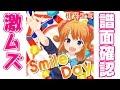 【譜面確認】激ムズ『Smile Day』相楽エミ(CV:東山奈央)【ガルフレ(おんぷ)】