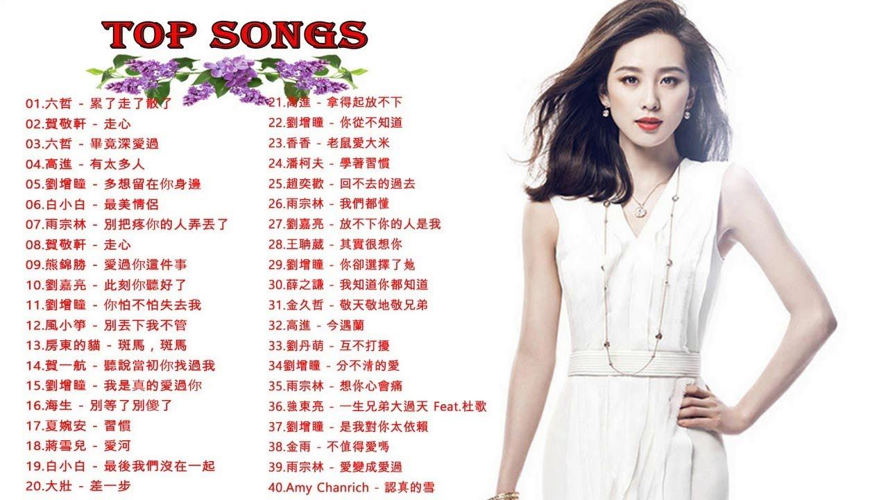 2018年流行歌曲排行榜 ( 2018 華語最新單曲) 2018流行歌曲點擊排行榜 ♥️ 2018歌曲排行榜前十名 - YouTube