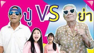 หลงทาง คุณปู่ VS คุณย่า 9วิธี ดูแลคุณปู่ คุณย่า !!! น้องดาว