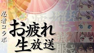 [LIVE] 【第二回忍者コラボ】お疲れ生放送!