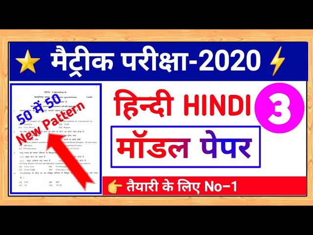 मैट्रिक -2020 Hindi का मॉडल पेपर Solved -3 | Hindi model paper for matric exam 2020 |High Target |#3