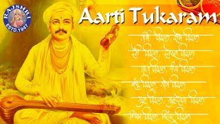 Sant Tukaram Aarti With Lyrics - Sanjeevani Bhelande - Marathi Devotional Songs