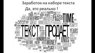 Заработок в интернете на печати текста от 1000 руб в день