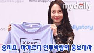 송지효(Song Ji hyo), 자카르타 한류박람회 홍보대사 '매럭적인 미소' [MD동영상]