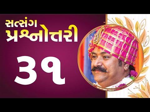 સત્સંગ પ્રશ્નોત્તરી || Live Question Answer with Lalji Maharaj - Vadtal || Part - 31