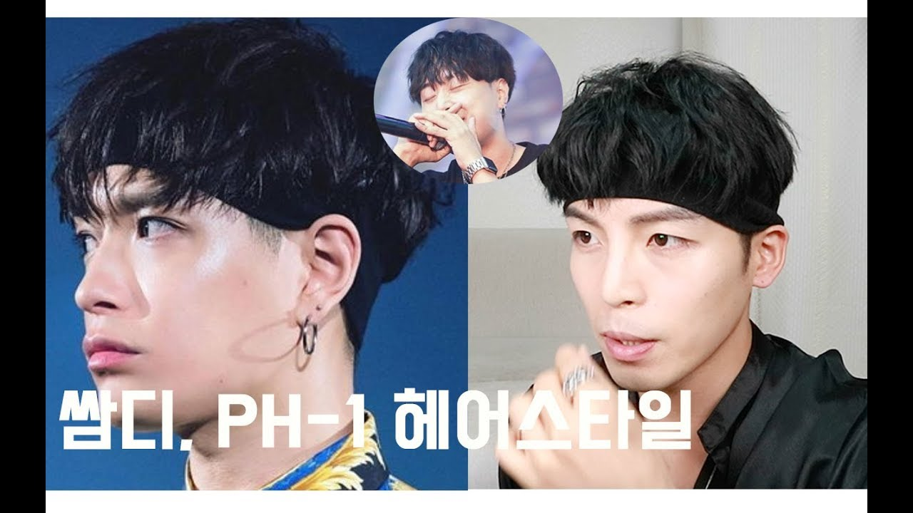 쌈디, ph15 고데기 헤어스타일링 방법 (feat.스핀스왈로우펌,헤어밴드)