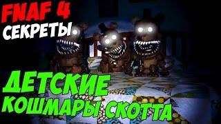 Five Nights At Freddy s 4 ДЕТСКИЕ КОШМАРЫ СКОТТА 5 ночей у Фредди