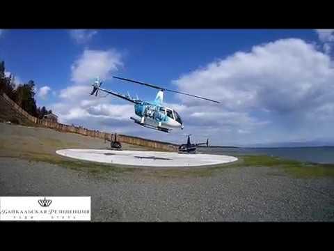 подойти вертолетный тур в иркутске кривые