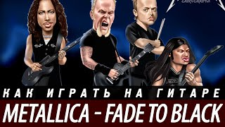 Как играть Metallica - Fade to Black, аккорды, бой, разбор