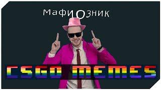 CSGO MEMES   ксго мемы 1