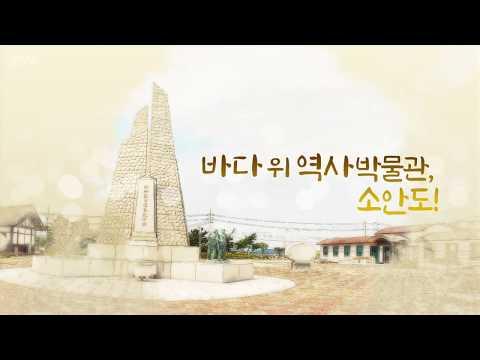2018 완도군 소안도 홍보 영상