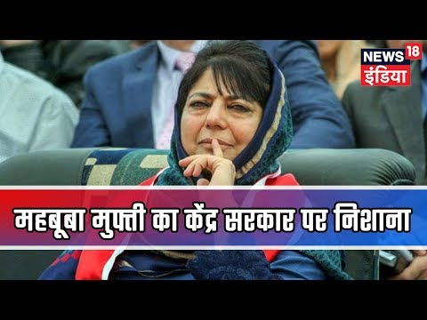 Mehbooba Mufti bats for Pakistan over Pulwama terror attack