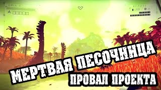 No Man's Sky обзор игры Мертвая песочница Почему не стоит покупать игру