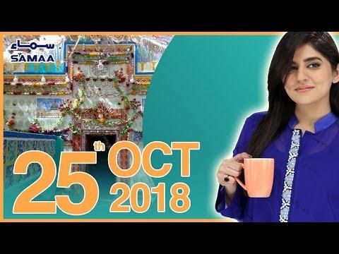 Shah Aqeeq Baba Ki Mazar | Subh Saverey Samaa Kay Saath | Sanam Baloch | SAMAA TV | October 25, 2018